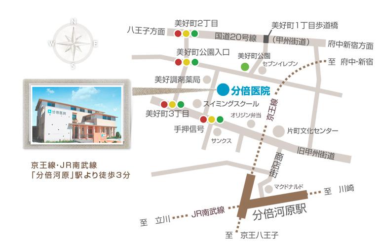 分倍医院 地図